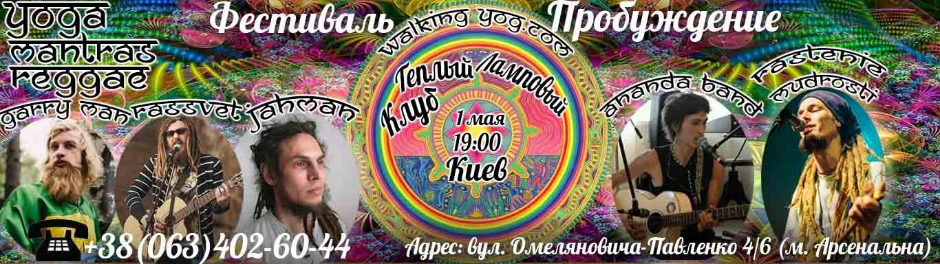 Фестиваль Пробуждение Киев, 1Мая, 2019, 19:00. Йога, Мантры и Регги
